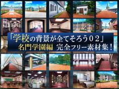 「学校の背景が全てそろう02 名門学園編」完全フリー素材集!!
