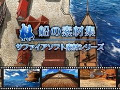 船の素材集 サファイアソフト素材シリーズ