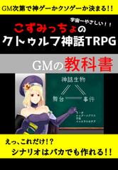 こずみっちょの宇宙一やさしいクトゥルフ神話TRPG GMの教科書
