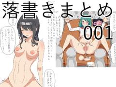 落書きまとめ001