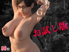 【お試し版】ドスケベ肉感ボディな人妻の野外露出&青姦CG集