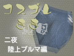 コスプレ継母(まま)・二夜【陸上ブルマ編】