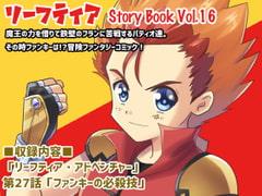 リーフティア Story Book Vol.16
