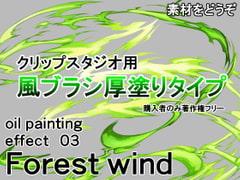 素材をどうぞ『風ブラシ厚塗りタイプ』