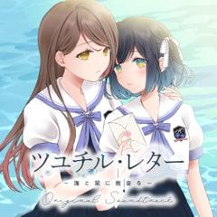 ツユチル・レター~海と栞に雨音を~ Original Sound Track