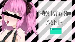 特別な配信風ASMR