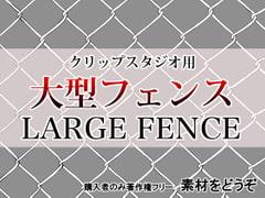 素材をどうぞ『大型フェンス画像』