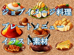 RPGのジョブをイメージした料理プレートのイラスト素材