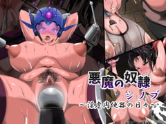 悪魔の奴隷シノブ〜淫虐肉便器の日々〜