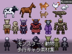 モンスター・動物 歩行キャラ素材集