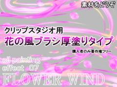 素材をどうぞ『花の風ブラシ厚塗りタイプ』