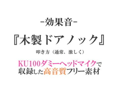 【効果音/フリー素材集】木製ドアノック【ダミヘ収録の高音質ASMR!】