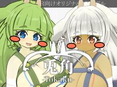 兎角 -Tokaku- NSFW(R-18)セット - ソーシャルVR向けオリジナル3Dモデル