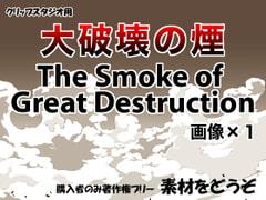 素材をどうぞ『大破壊の煙』