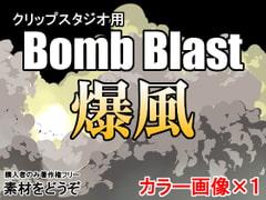 素材をどうぞ『Bomb Blast 爆風』