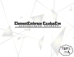 ElementEmbrace ExodusEve エレメントエンブレイス エクソダスイヴ