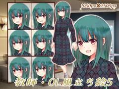 教師・OL風立ち絵5
