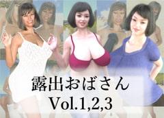 露出おばさん Vol.1,2,3