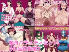 箱舟バラエティセット4作品総集編2