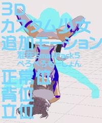 3Dカスタム少女追加モーション混在SmallPack5(ぺろぺろもーしょん)