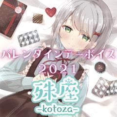 殊座 バレンタインデーシチュエーションボイス2021