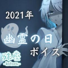殊座 幽霊の日シチュエーションボイス2021