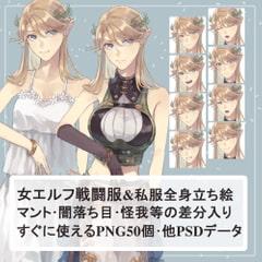 女エルフの戦闘服・私服(寝巻)全身立ち絵【SET】