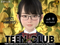 TEEN CLUB Candy 010 山岸 琴