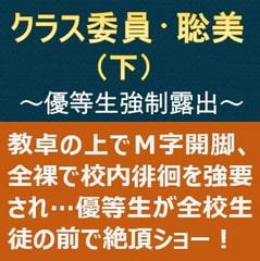 クラス委員・聡美(下)~優等生強制露出~