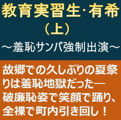 教育実習生・有希(上)~羞恥サンバ強制出演~