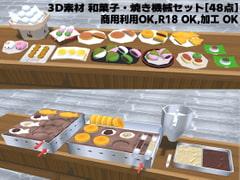 3D素材 和菓子・焼き機械セット[48点]