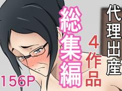 代理出産総集編
