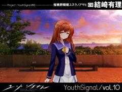 【Vol10】YouthSignal―YSSP版ー