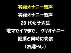 実録オナニー音声 20代女子大生 電マでイクまでクリオナニー 絶頂と同時に失禁!(お漏らし)