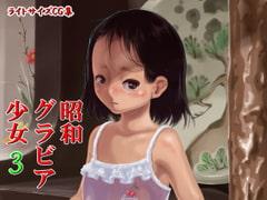 昭和のグラビア少女3