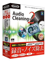 Audio Cleaning Lab 2 [AH-Software]
