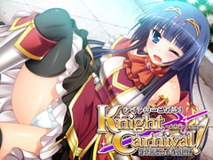 Knight Carnival! After Party ~新米姫騎士の恥悦授業~ [Nomad]