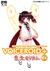 VOICEROID+ 東北きりたん EX [AH-Software]