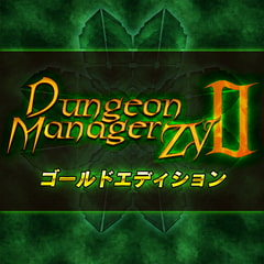 Dungeon Manager ZV 2 ゴールドエディション [Zoo]