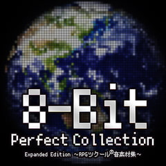 8-Bit Perfect Collection Expanded Edition ~RPGツクール(R)音素材集~ [bitter sweet entertainment]