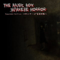 The Music Box Japanese Horror Expanded Edition ~RPGツクール(R)音素材集~ [bitter sweet entertainment]