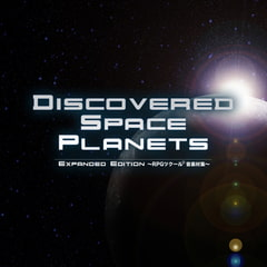 Discovered Space Planets Expanded Edition ~RPGツクール(R)音素材集~ [bitter sweet entertainment]