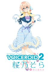 VOICEROID2 桜乃そら [AH-Software]
