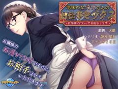 地味めな侍女さんのお仕事セックス~お嬢様に代わってお相手します~