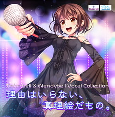 TinkerBell&WendyBell Vocal Collection 理由はいらない、真理絵だもの。 [TinkerBell]