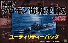 激闘!ソロモン海戦史DX文庫版ユーティリティーパック [ジェネラル・サポート]