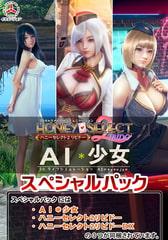 ハニーセレクト2リビドー&AI*少女スペシャルパック